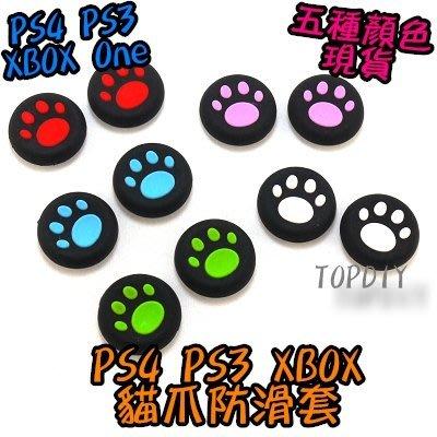 【TopDIY】PS4-11 (喵爪) 貓咪肉球 香菇頭 Xbox 手把 One 搖桿防滑套 360 防滑帽 墊 ps3