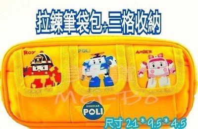 美寶  POLI黃色三格鉛筆包 poli鉛筆 收納包 poli多 收納包 poli鉛筆盒