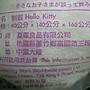 ((全新品))1999年麥當勞限量@制服Hello Kitty布偶 A38