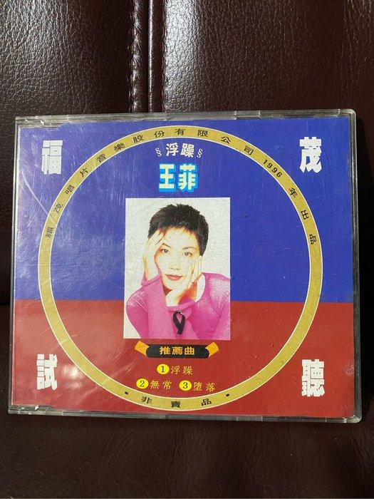 王菲浮躁宣傳CD九成新沒有細紋和刮傷算是美品
