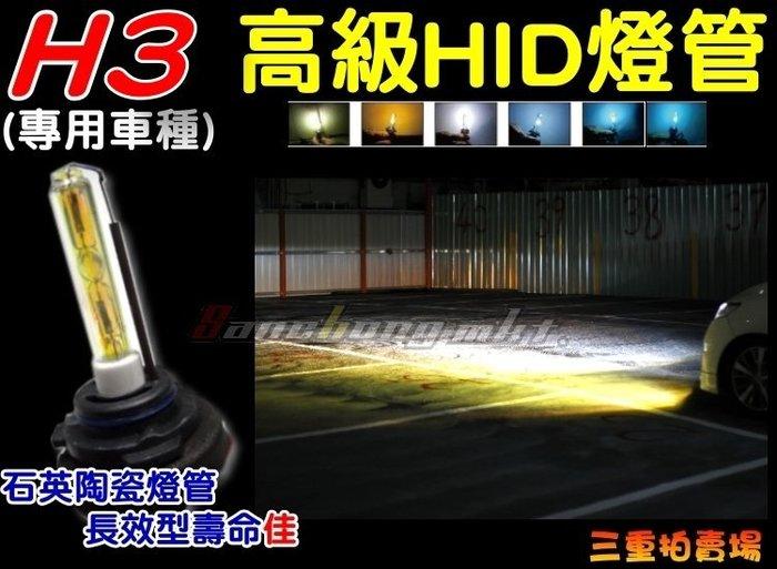 三重賣場 H3專用車系 HID燈管 (內有H3適用車種) 正雪萊特製造 高規格高亮度 另有各式規格HID 安定器 燈泡