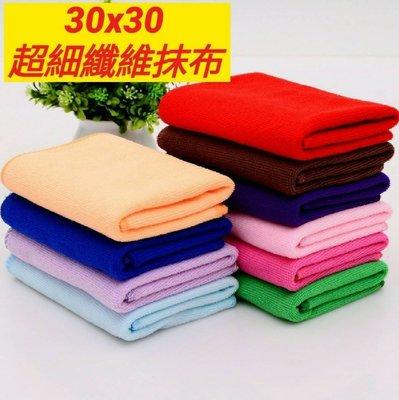 (100條)30x30超細纖維抹布 淨重12公克  擦車巾  洗車巾  居家抹布  超吸水 速干 超吸水