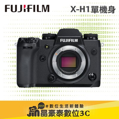 FUJIFILM 富士 X-H1 單機身 BODY XH1 單眼 五軸防震 平輸 台南 晶豪泰3C 專業攝影