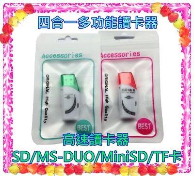多功能讀卡器 USB2.0四合一 SD MS TF M2 讀卡