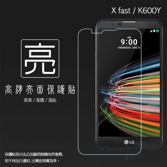 亮面螢幕保護貼 LG X Fast X5 K600Y/X Style 保護貼 軟性 高清 亮貼 亮面貼 保護膜 手機膜