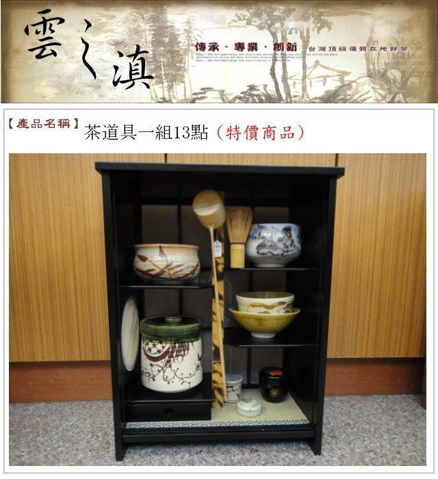 【雲之滇】日本茶道具~一組13點~特價$15800