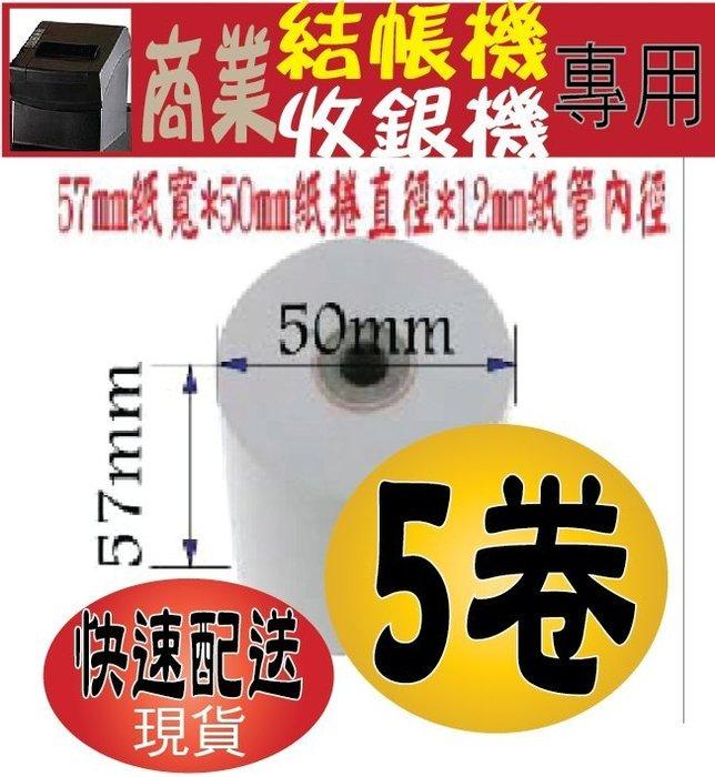 ~網網3C~商業結帳機用....POS熱感應紙捲  57~50~12 熱感紙卷 感熱紙卷
