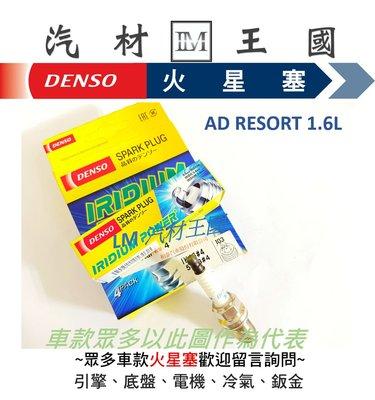 【LM汽材王國】 DENSO 火星塞 AD RESORT 1.6L 銥合金性能型 NISSAN 裕隆