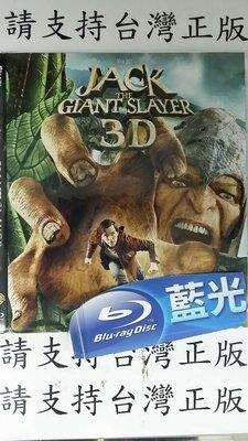 巧婷@120641【藍光BD3D】袋裝/無盒/如照片一【傑克巨人戰紀】全賣場台灣地區正版片【M】