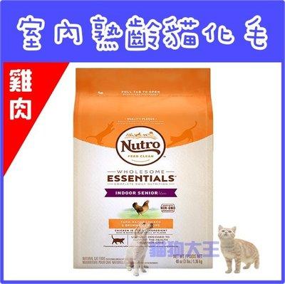 **貓狗大王**全護營養系列-室內熟齡貓化毛配方(農場鮮雞+糙米)----3磅