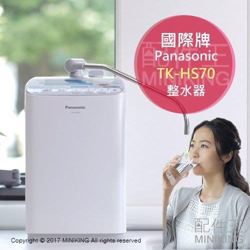 日本代購 日本製 國際牌 Panasonic TK-HS70 濾水器 整水器 淨水器 水素水生成器