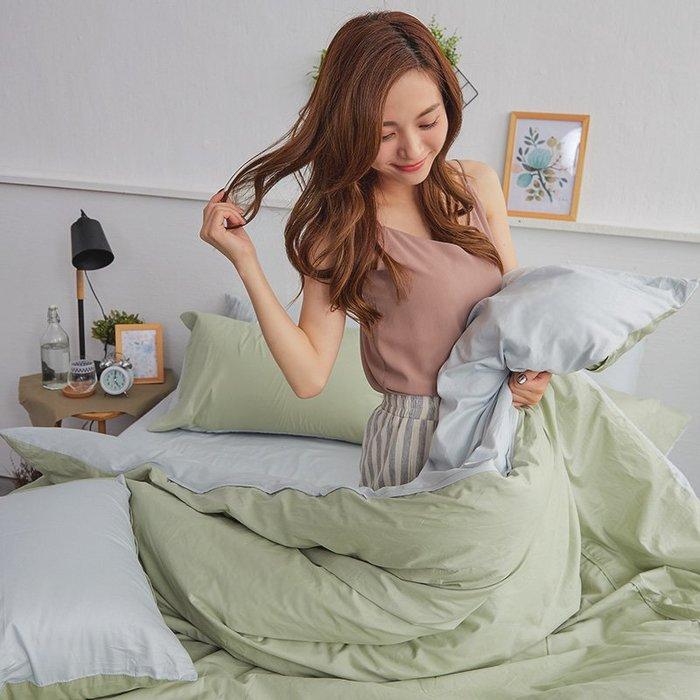 床包被套組 / 雙人特大【撞色系列-清新綠】含兩件枕套  100%精梳棉  戀家小舖AAA512