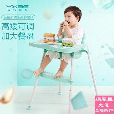 新品9折 沅夕貝爾兒童餐椅加大嬰兒寶寶餐椅多功能桌椅調節便攜可拆吃飯椅【瑪麗亞】