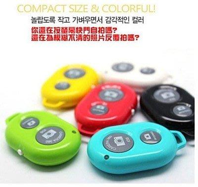 【小樺資訊】 超強專利 韓系自拍神器 無線 快門 手機自拍器iPhone5S/4S/ipad 2/3/4/5/MIN