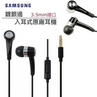 三星【鍍銀邊】原廠耳機【入耳式圓線】S4 E7 Note2 Note3 S5 EDGE S6 Note4 Note5