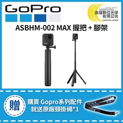 高雄數位光學 現貨 GOPRO MAX 握把 + 腳架 ASBHM-002 (適用gopro全系列相機) 原廠公司貨