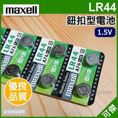 可傑 maxell LR44 鈕扣型電池 10組20入 鹼性電池 硬幣式 鋰電池 1.5V電壓 電力穩定持久 高品質