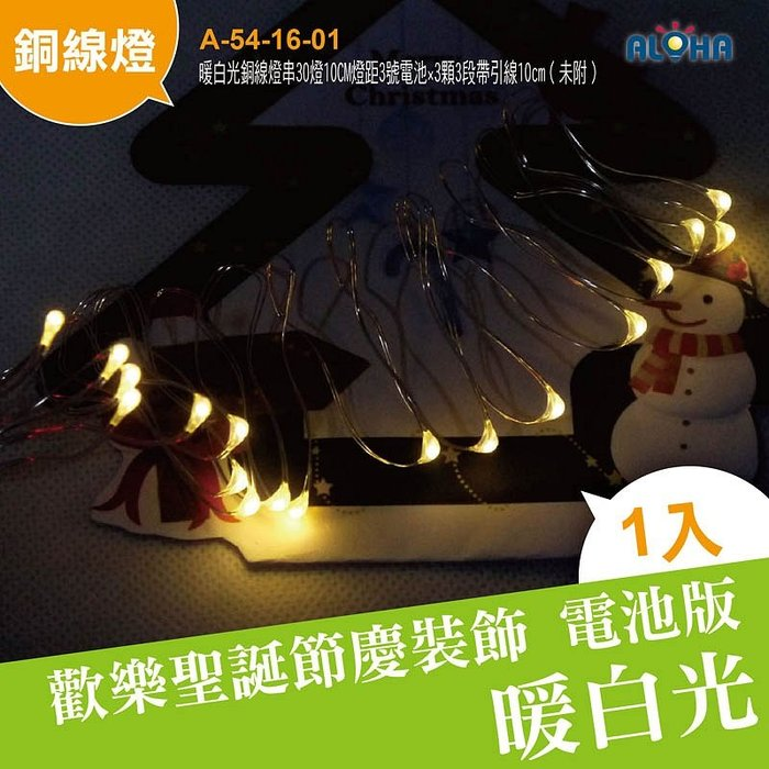 led聖誕燈【A-54-16-01】暖白光銅線燈串30燈10CM燈距-電池版 耶誕城 跨年 交換禮物 舞會禮服