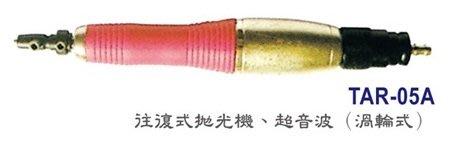 [瑞利鑽石] TOP 往復式拋光機、超音波(渦輪式)  TAR-05A  單台