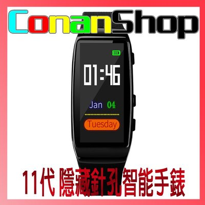 [ConanSHOP] 1080P 針孔手錶 偷拍 手錶 運動手環 錄音手錶 拍照手錶 微型攝像機 錄音手環 微型監視器