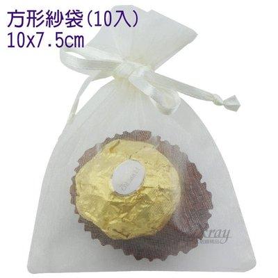 X射線節慶王【Y900016】10入方型紗袋(白)[10x7.6cm],喜糖袋/糖果袋/囍糖/手工皂/小袋子/婚宴喜慶