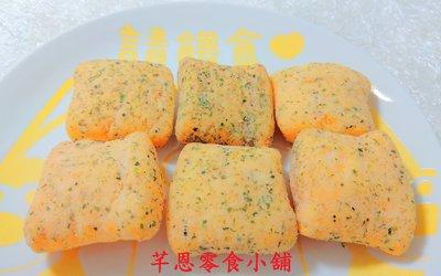【芊恩零食小舖】海苔鬆餅 300g 65元 懷舊古早味 派對活動 下午茶點心 雞塊 海苔雞塊 雞塊鬆餅 鬆餅