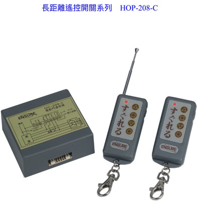 電動捲門長距離300公尺遙控器MC-208-C含二個發射器