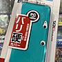 3DS 專用 主機殼 保護殼 PC殼 硬殼 日本 HORI 原裝 全新品 3DS-065 [士林遊戲頻道]