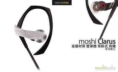 【 麥森科技 】Moshi Clarus 金屬材質 雙單體 耳掛式 耳機 附收納盒 全新 現貨 含稅 免運費