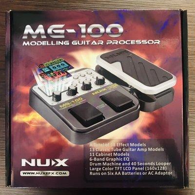 【老羊樂器店】開發票 現貨 NUX MG-100 電吉他效果器 綜合效果器 數位效果器 吉他效果器 110V美規