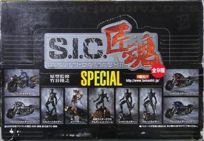 BANDAI SIC 匠魂 SPECIAL 幪面超人 終極古迦 電腦奇怪 黑魔 竹谷隆之 全9種 盒蛋 (BUY-139966-SPK)