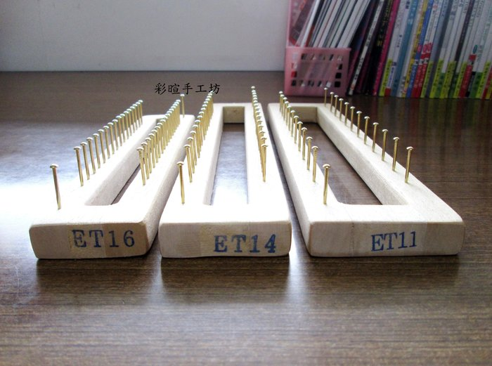 【彩暄手工坊】釘板ET16 (單邊16釘~)下標區~手工藝材料、編織書、進口毛線、編織工具~