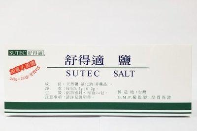 舒得適鹽 24包/盒  舒得適 鹽 (全新包裝上市) - 霾害必備,輕鬆深呼吸