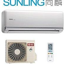尚麟SUNLING 日立 1級變頻 頂級 冷暖 一對一冷氣 RAS-50NK/RAC-50NK 7~8坪 1.8噸