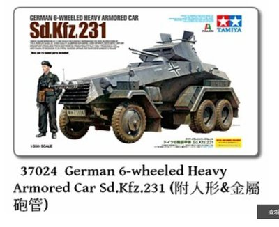 IDCF | Tamiya 軍事 模型 37024 German 6-wheeled