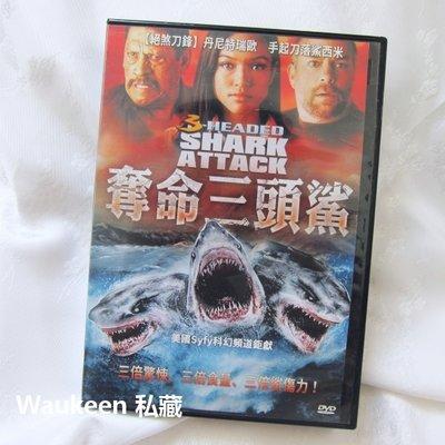 奪命三頭鯊 3-Headed Shark Attack SYFY 丹尼特瑞歐 Danny Trejo 科幻驚悚電影