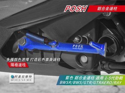 POSH 二代 邊柱 側邊柱 藍色 適用 勁戰 二代戰 三代戰 四代戰 五代戰 BWSR GTR AERO RAY