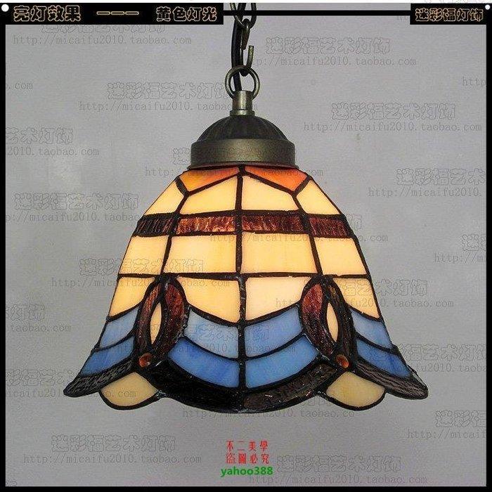 【美學】歐式彩色玻璃地中海時尚現代吊(小號)MX_1782