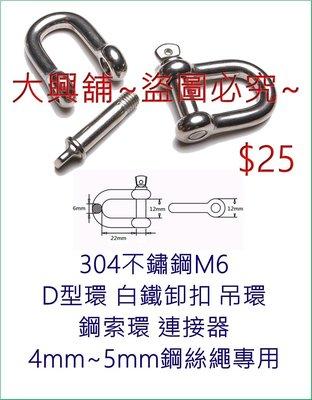 ~大興舖~山豬陷阱 304不鏽鋼M6  D型環 白鐵卸扣 吊環 鋼索環  連接器 4-5MM鋼絲繩專用