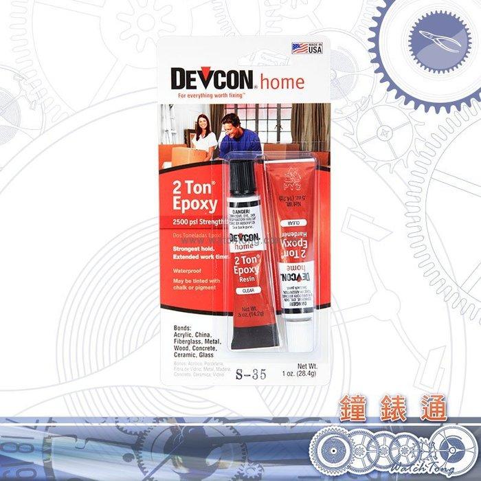 【鐘錶通】18B.1801 DECVON 2 Ton Epoxy S-35 30分鐘快乾 AB膠