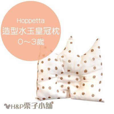 Hoppetta 水玉皇冠枕 枕頭 寶寶枕 新生兒~3歲 玩具 禮物 代購[H&P栗子小舖]