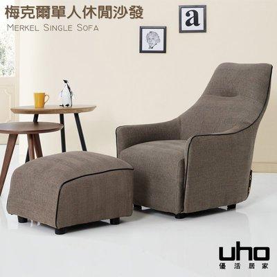 布沙發【UHO】梅克爾單人布沙發 免運費 HO18-297-1