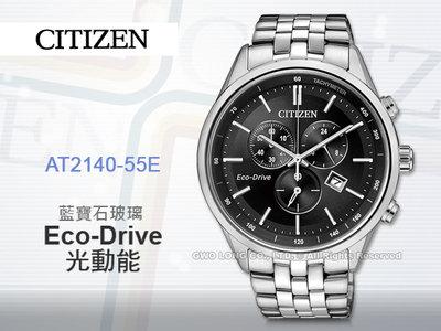 CASIO 手錶專賣店 國隆 CITIZEN星辰 AT2140-55E 不鏽鋼_光動能_藍寶石玻璃_男錶_全新品保固一年