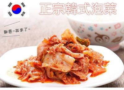 網購批發柑仔店  正宗韓式泡菜 韓國泡菜 超級下飯 挑動味蕾  葷/素食