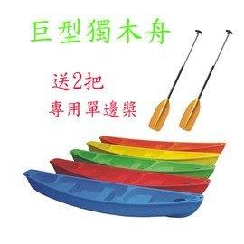 【5人座巨型獨木舟-L008-標配-450*90*56.6cm-1套/組】裸艇+槳,需預定+海運-7682035