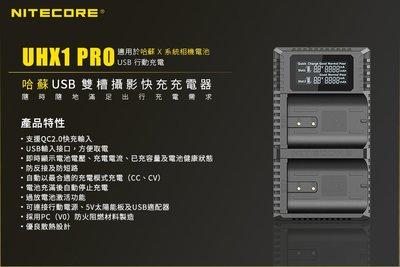 【日產旗艦】Nitecore 奈特科爾 雙槽 液晶 USB 快速充電器 哈蘇 X1D II 50 C X1D 50C