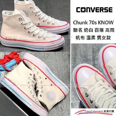 Converse Chunk 70s KNOW 聯名 奶白 藍 紅 高筒 帆布 百搭 溫柔 氣質 情侶 ~美澳代購~