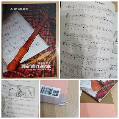 特價!全新音樂樂器書籍!最新直笛(牧童笛)教本 The best new recorder method,邱家麟 編著,繁體中文版(台灣版)music book