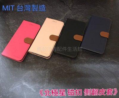 LG G8s ThinQ(G810EAW) 6.3吋《台灣製造 新北極星磁扣側翻皮套》側掀殼手機殼手機套側翻套保護殼皮套