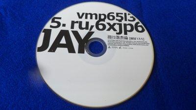 白色小館C05~VCD~尋找 周杰倫